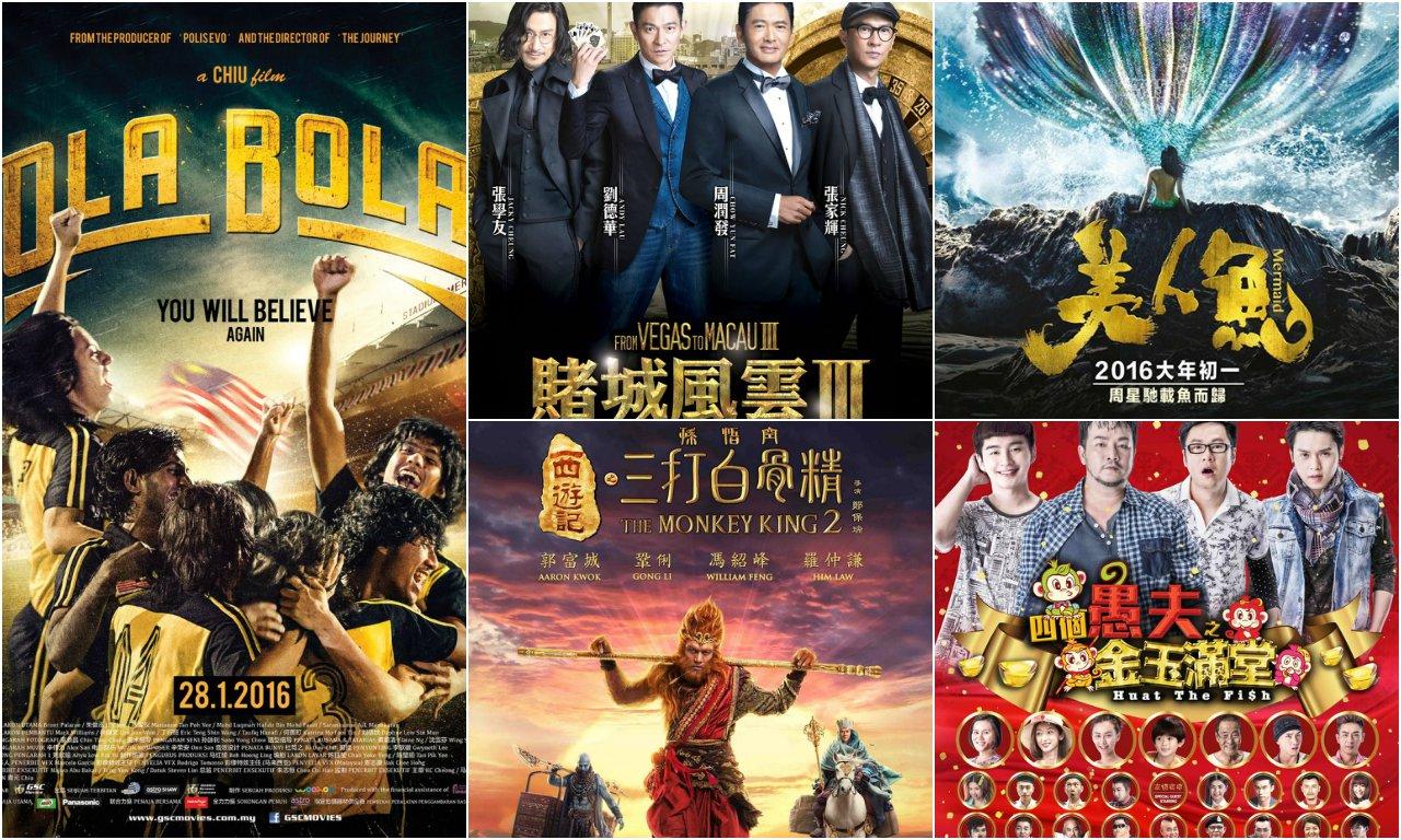 cny-movie-2016