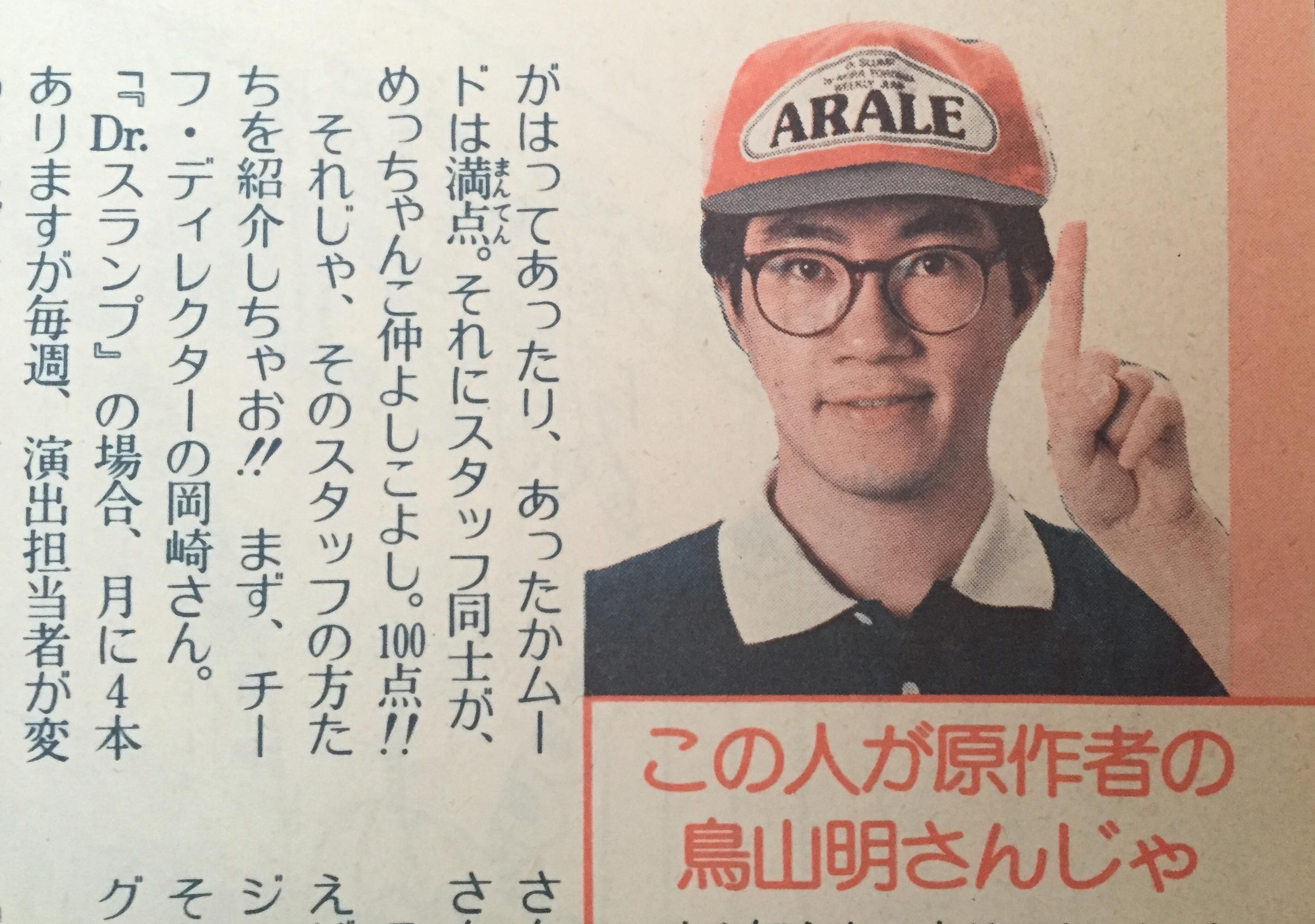 Akira Toriyama en una foto d'una guia japonesa sobre 'El Dr. Slump'